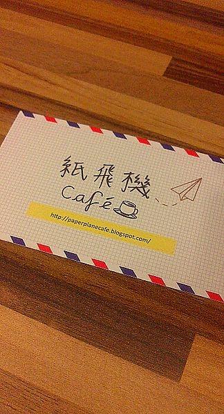 【台北大安】紙飛機:師大商圈不限時咖啡館 (已歇業)