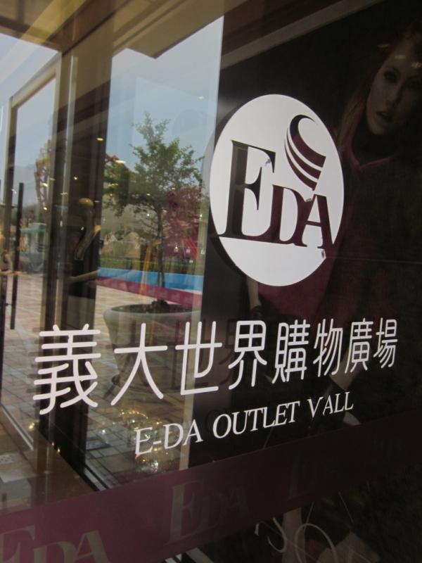 【高雄】義大世界購物廣場:南台灣最大的OUTLET暢貨中心