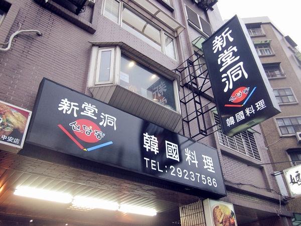 [記。食]新北市中和區。新堂洞韓國料理