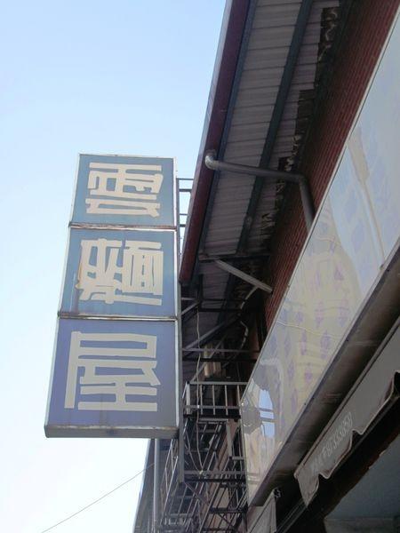 [記。食]台北松山。雲麵屋