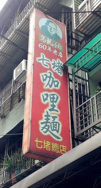 【基隆七堵】烏龍伯七堵咖哩麵:七堵老店!獨特的咖哩美味