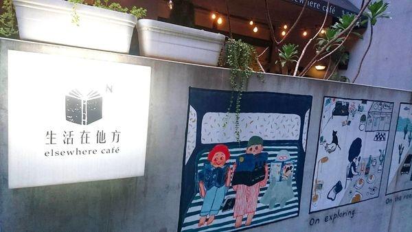 【台北中正】生活在他方elsewhere cafe:大人的繪本書屋與甜點咖啡廳