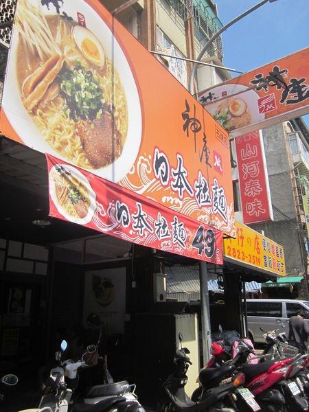 [記。食]石牌銅板美食。神座日式拉麵