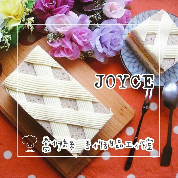 【宅配】喬伊絲手作甜品工作室:華麗口感,層層堆疊的法式頂級甜點!