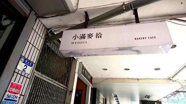 【花蓮】小滿麥拾 mysoul Bakery Café:每一口都是手作的溫暖