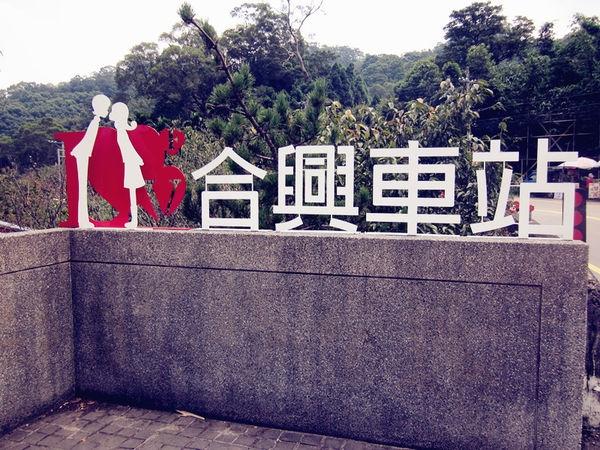 【新竹內灣】合興車站:浪漫愛情車站,情侶同遊好去處