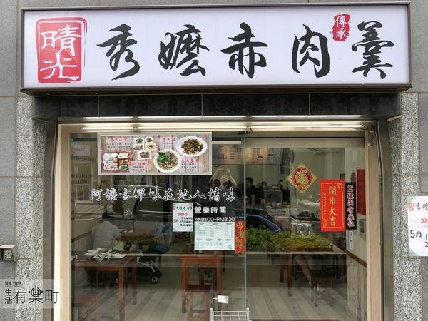 【新北林口美食】晴光秀嬤赤肉羹:多年不變的好味道,古早味肉羹麵推薦;台灣經典小吃好滋味,還有魯肉飯與多樣小菜