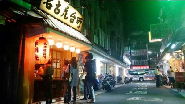 【台北大同】名古屋台所:讓人甘願排隊的巷弄超人氣美食!