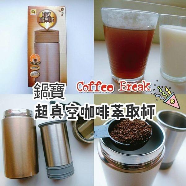 【開箱】鍋寶超真空咖啡萃取杯:三步驟三分鐘,超方便!美味咖啡隨時有!