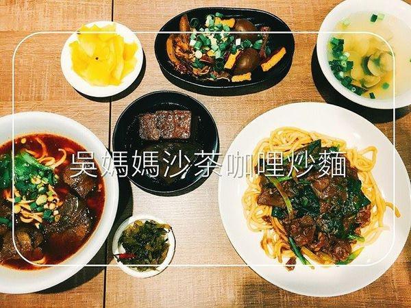 【新竹新豐】吳媽媽沙茶咖哩炒麵。傳承的美味最動人
