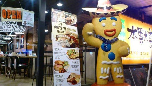 [記。食] 台北松山。GoodDay加州墨西哥餐廳