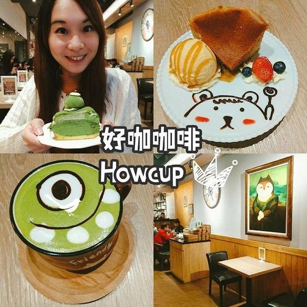 【桃園中壢】好咖咖啡:超可愛!!內有大眼怪抹茶歐蕾與千層蛋糕