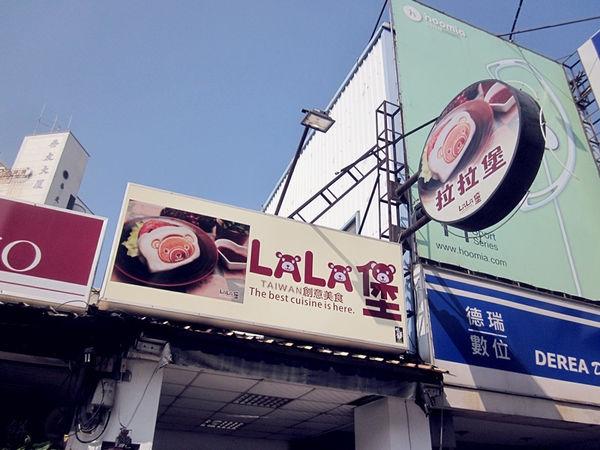 【彰化】LALA堡:有熊出沒的創意美食小店