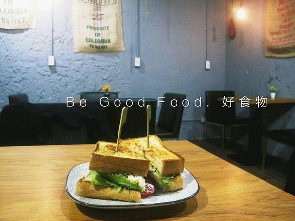 【台北大安】Be Good Food. 好食物:巷弄低調小店!CP值高的美味早午餐!