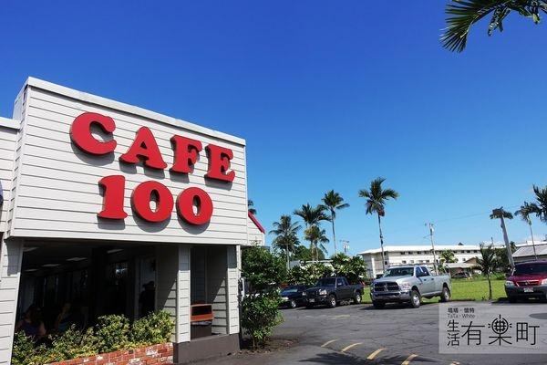 【夏威夷大島】Cafe 100 餐廳:必吃!希洛美食推薦,初嚐 Loco Moco的感動!