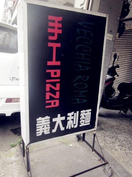 [記。食]新北板橋。VECCHIA ROMA 手工PIZZA義大利麵