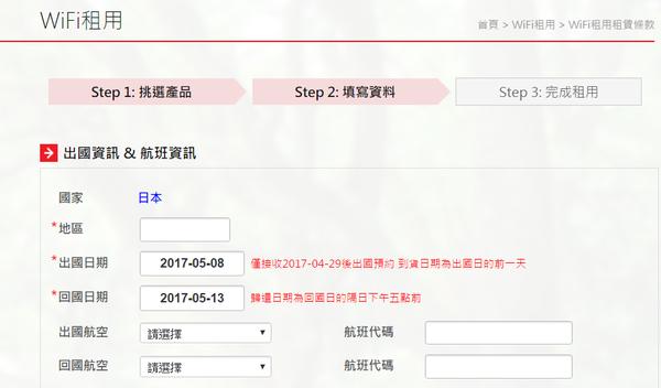 wifi step3