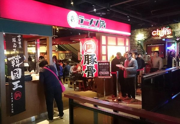 【台北萬華】nagi凪拉麵(西門店):傳說中的冠軍拉麵