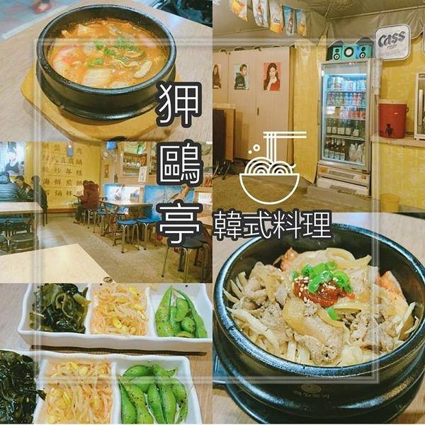 【桃園】狎鷗亭:近藝文特區,平價美味韓式料理