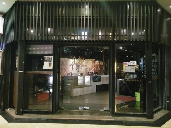 【台北中正】金鐘香港茶餐廳:近台北車站,平價美味港式料理