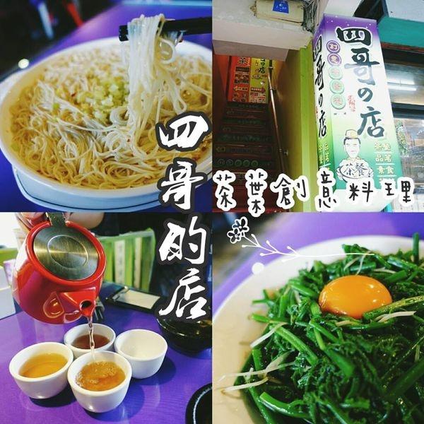 【台北文山】四哥的店:貓空景觀餐廳推薦,茶葉創意料理!!