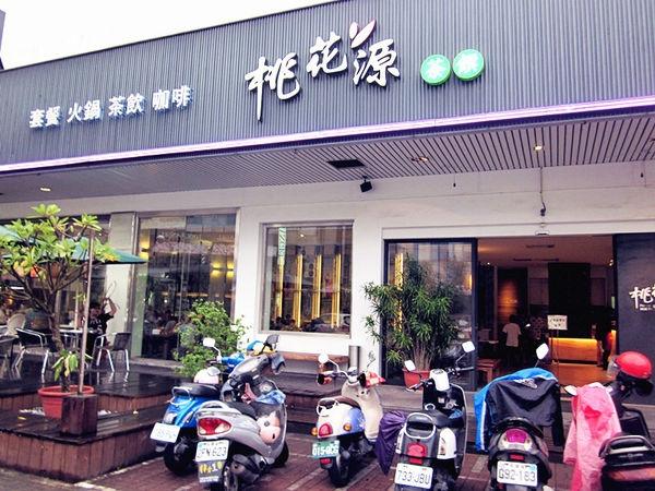 【花蓮】桃花源茶饌:近花蓮高商,可久坐的複合式餐飲店