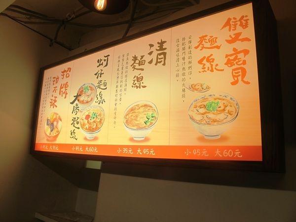[記。食]台北松山區。小大麵線