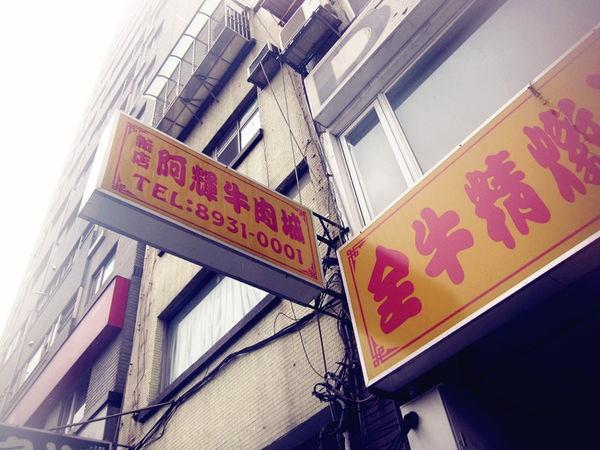 【台北文山】阿輝牛肉城:近萬隆捷運站,全牛精燉涮涮鍋