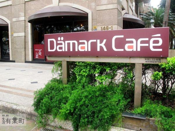 【桃園美食】丹馬克咖啡 dämark café(桃園藝文店):美味鐵鍋鬆餅推薦,聚餐下午茶好去處;不限時工業風咖啡店,提供wifi與插座