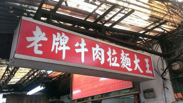 【台北中正】老牌牛肉麵大王:城中市場老店!有牛肉麵還有好吃滷味