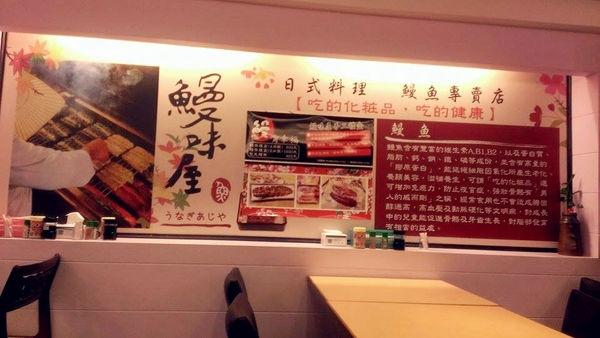 【台北中山】鰻味屋:平價美味,新鮮鰻魚飯