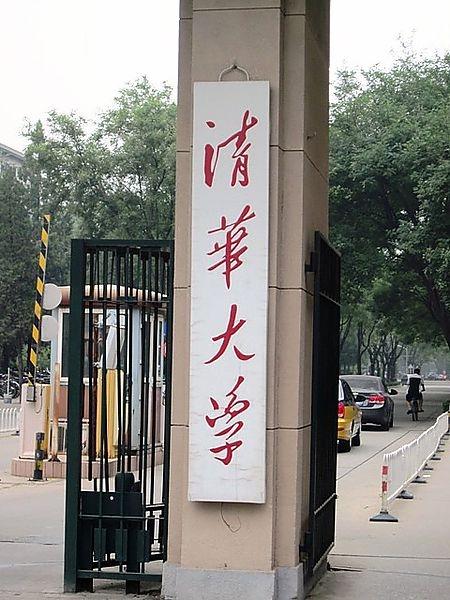 [記。遊]北京清華大學