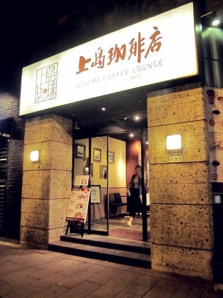【台北大安】上島珈琲店:簡約溫暖,屬於日本的好咖啡