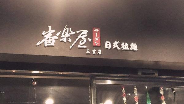 [記。食]新北三重區。番樂屋日式拉麵