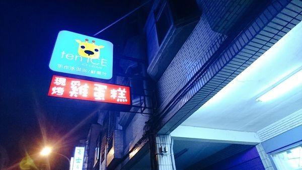 【桃園南崁】田食tenice:愛吃不怕胖,健康低脂手作冰淇淋