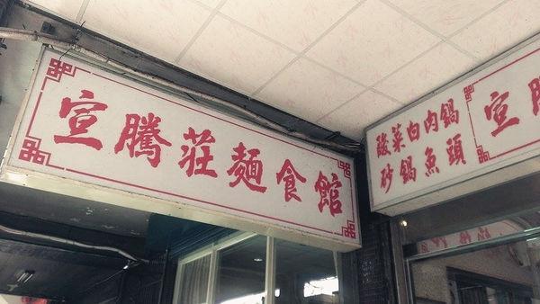 【基隆七堵】宣騰莊麵食館:近七堵車站,美味北方刀削麵