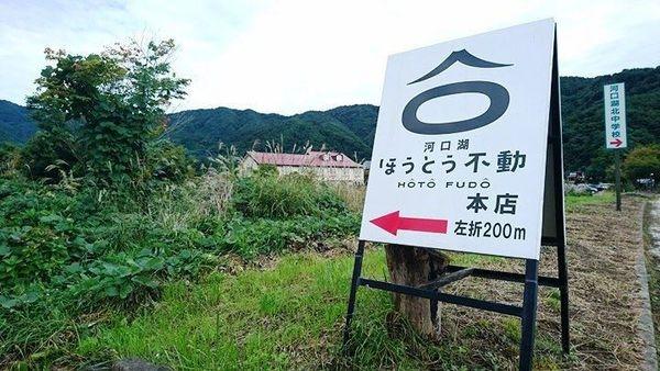 【日本東京】河口湖美食推薦:不動茶屋,美味的在地鄉間料理