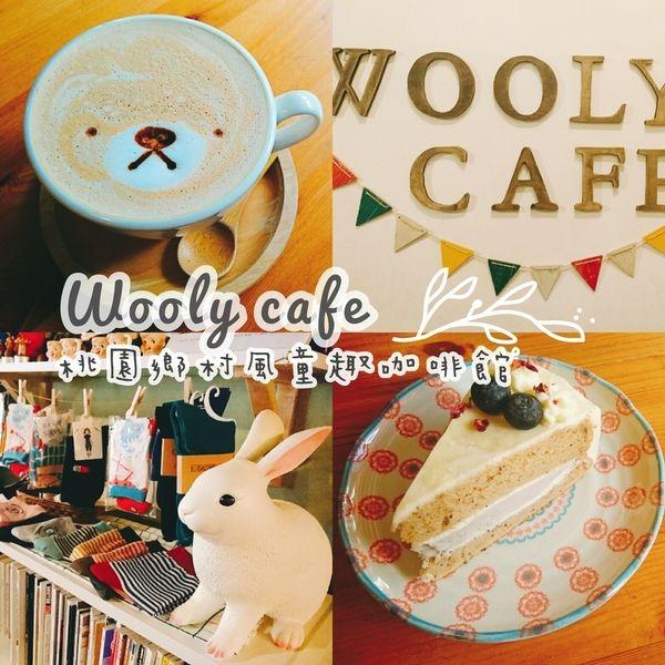 【桃園】Wooly cafe:近桃園火車站,鄉村童趣風可愛咖啡館