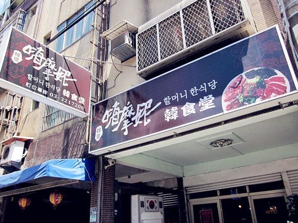【桃園南崁】嗨摩尼韓食堂:隱藏版小店,道地的韓式美味餐點(已歇業)