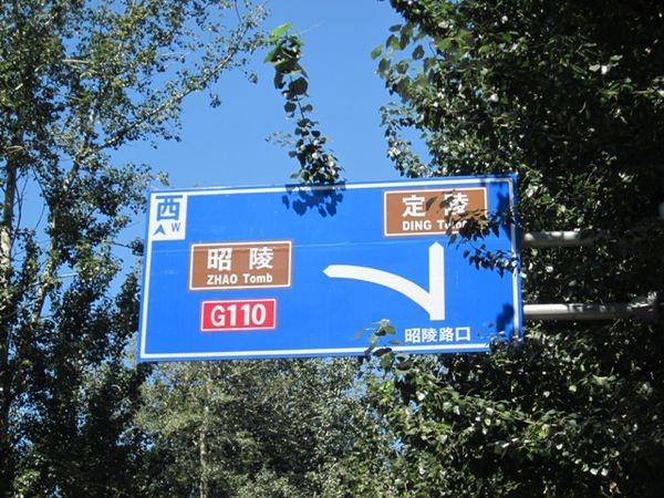[記。遊] 明十三陵,定陵,神道