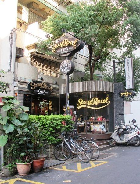 【台北大安】StayReal Café:五月天陳總裁的時尚咖啡店