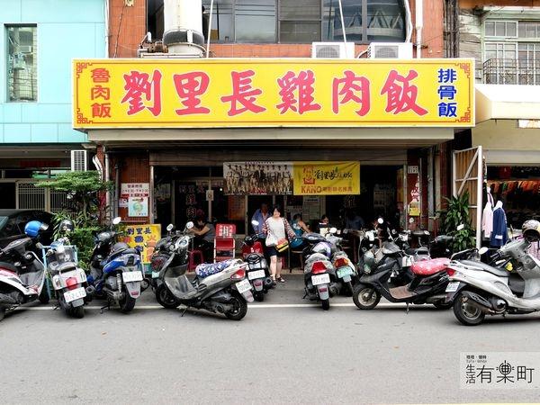 【嘉義東區美食】劉里長雞肉飯:到嘉義必吃大推薦,雞肉片飯超美味;透早就吃到的雞肉飯,在地人也著迷的小吃