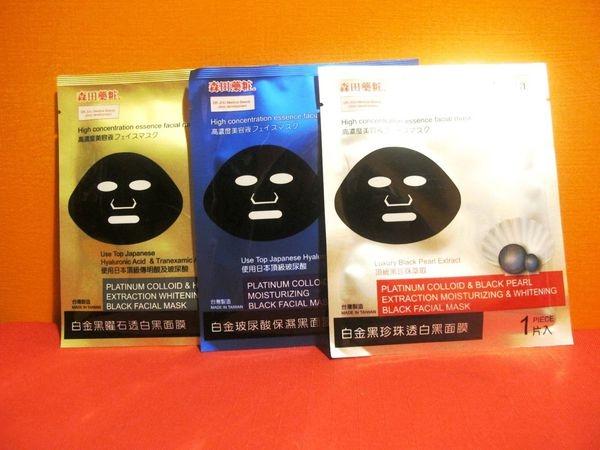 【試用。推薦分享】森田藥妝。淨白保濕,完美進化:白金黑面膜系列