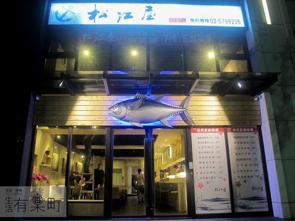 【新竹東區美食】松江屋慈雲店:高CP值推薦,平價美味的日式料理!