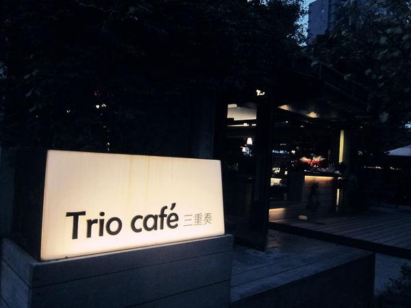 【台北中正】Trio café 三重奏:華山小酒館,微醺的滋味
