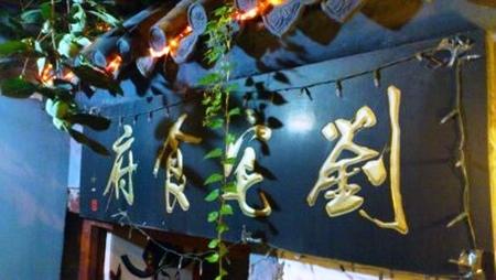 [記。食] 北京劉宅食府