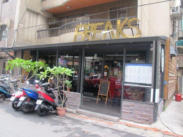 【台北大安】FREAKS CAFE & BISTRO癮客小酒館:大份量早午餐,心型帕尼尼超可愛
