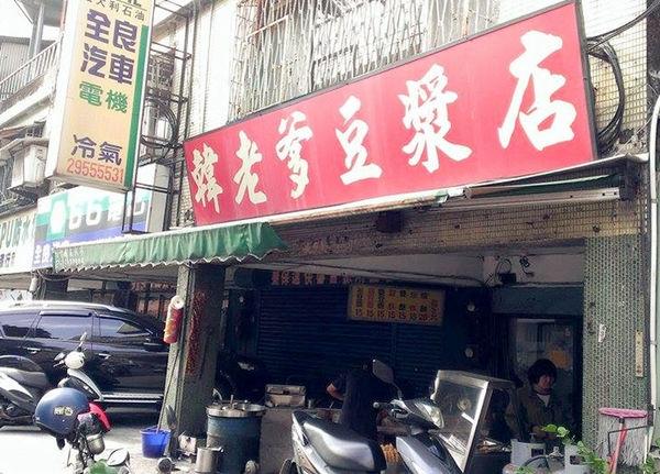 [記。食]新北板橋區。韓老爹豆漿店