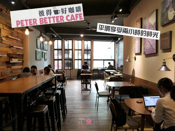 【新莊美食】彼得好咖啡 Peter better coffee:新莊平價咖啡推薦,平日不限時提供wif與插座;美式木質風格裝潢,聚會咖啡店推薦