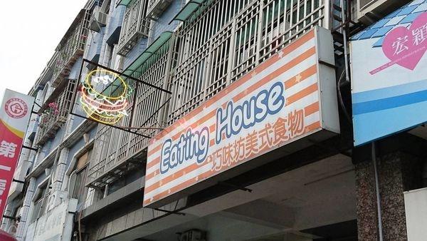 【花蓮】 Eating House 美式餐廳:近後火車站,平價美味的美式餐點